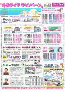 m-taiya_news_131212