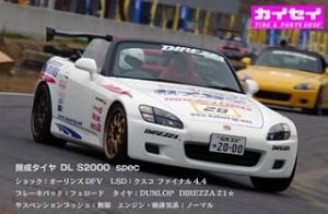 m-s2000suzuka1
