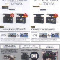 ドライブレコーダー HDR-102