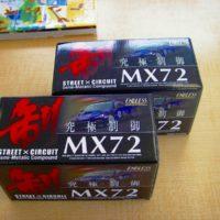 エンドレスMX72