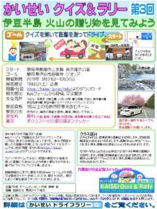 かいせいクイズ&ラリー第3回 「伊豆半島 火山の贈り物を見てみよう」