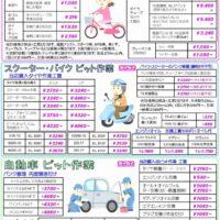 自転車、バイク、スクーターのピット作業