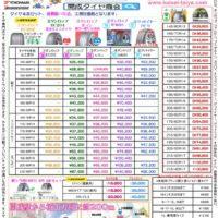 taiya_news_201020